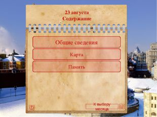 1 декабря  Эскадра П. С. Нахимова заблокировала в Синопской бухте турецкий ф