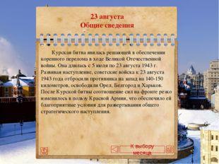 5 декабря 5 декабря Общие сведения Контрнаступление началось 5-6 декабряна