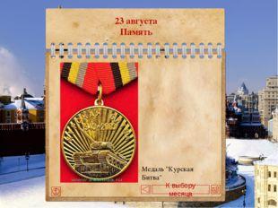 24 декабря 24 декабря Общие сведения День воинской славы России, отмечаемый с