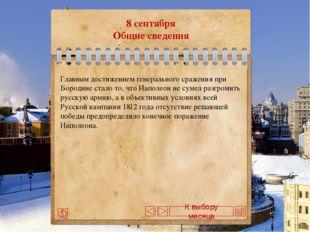 24 декабря Список литературы Интернет ресурсы К выбору месяца http://ru.wikip