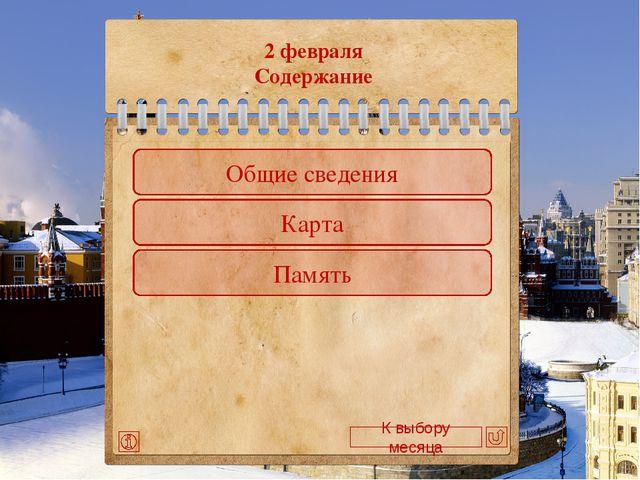 2 февраля 2 февраля Общие сведения Конкретно планы гитлеровцев сводились к с...