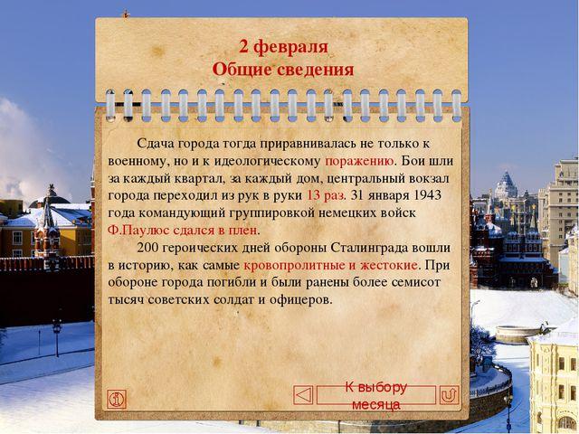 23 февраля Был установлен вСССРв1922 годукак «День победы Красной Армии...