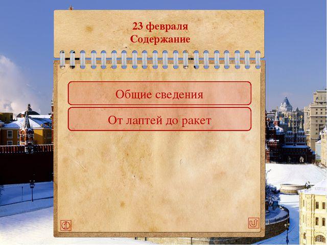 18 апреля 18 апреля Общие сведения К выбору месяца Ледовое побоище. Миниатюра...