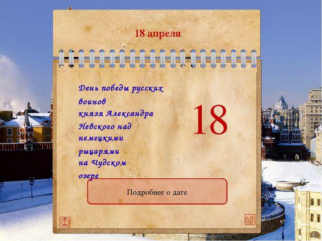 10 июля 10 июля Память К выбору месяца 1 Денис Мартен. «Полтавская битва»