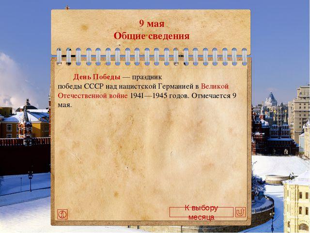 8 сентября «Из всех моих сражений самое ужасное то, которое я дал под Москвой...