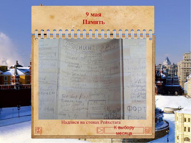 8 сентября 8 сентября Память К выбору месяца Франц Рубо, полотно панорамы «Бо...