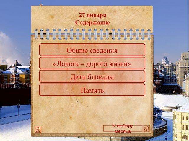 11 сентября Блинков А. « Сражение у мыса Тендра» 11 сентября Память К выбору...