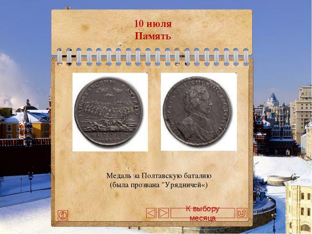 21 сентября  Куликовская битва(МамаевоилиДонское побоище)— сражениевойс...