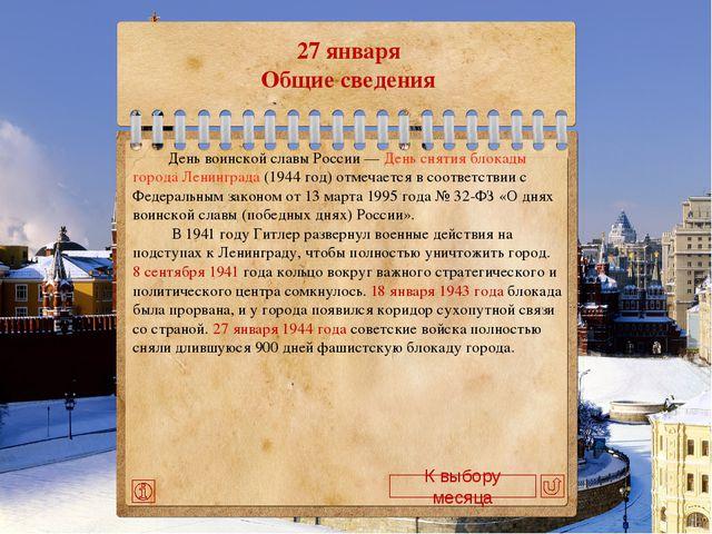 8 сентября Монумент в память о бородинском сражении 8 сентября Память К выбор...