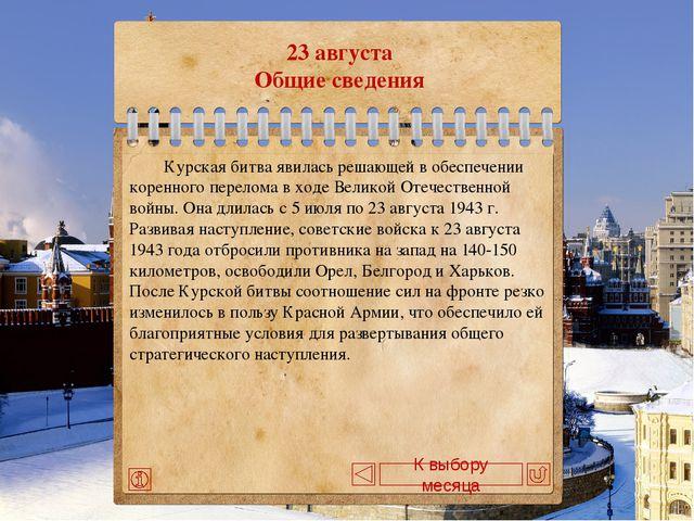 5 декабря 5 декабря Общие сведения Контрнаступление началось 5-6 декабряна...