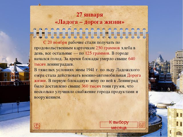 9 августа Подробнее о дате Деньпобеды русского флота под командованиемПетра...