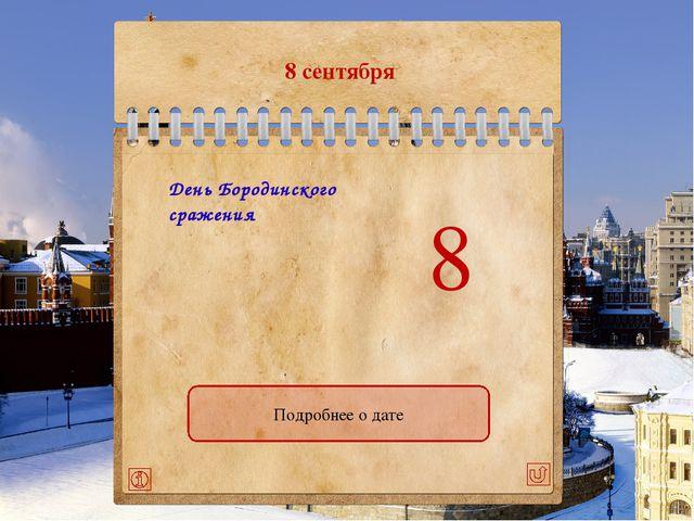 24 декабря 24 декабря Память Надписи:«За отменную храбрость»на лицевой стор...