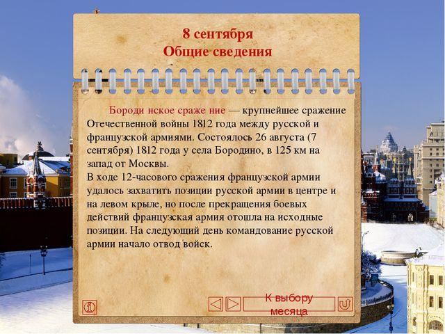 24 декабря Список литературы Интернет ресурсы К выбору месяца http://www.cale...