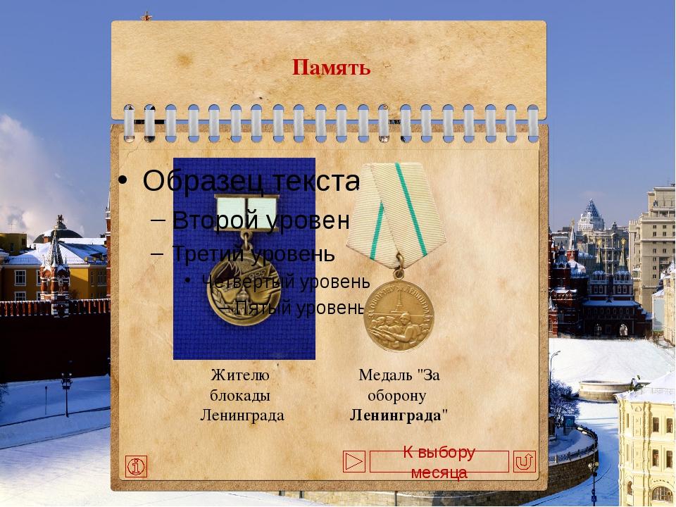 11 сентября Подробнее о дате День победы русской эскадры под командованиемФ...