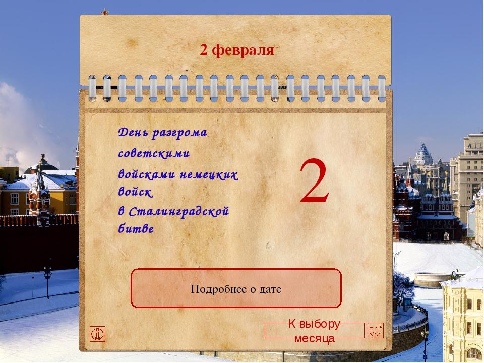 7 ноября 7 ноября Подробнее о дате День проведениявоенного парада на Красной...