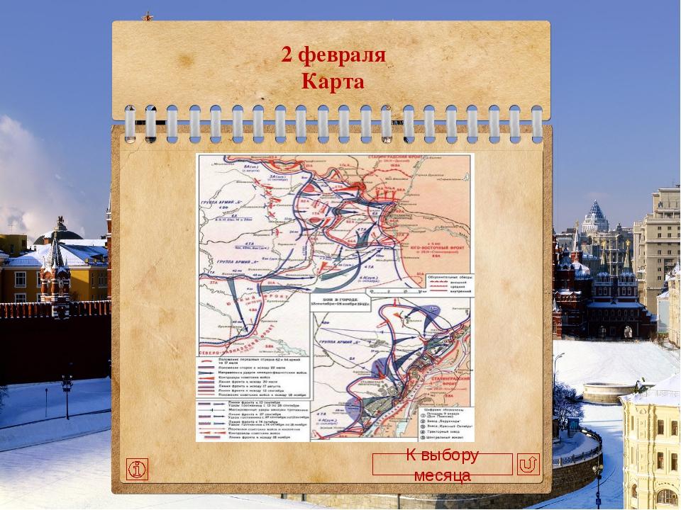 23 февраля  23 февраля Общие сведения К выбору месяца Святой Георгий Победон...