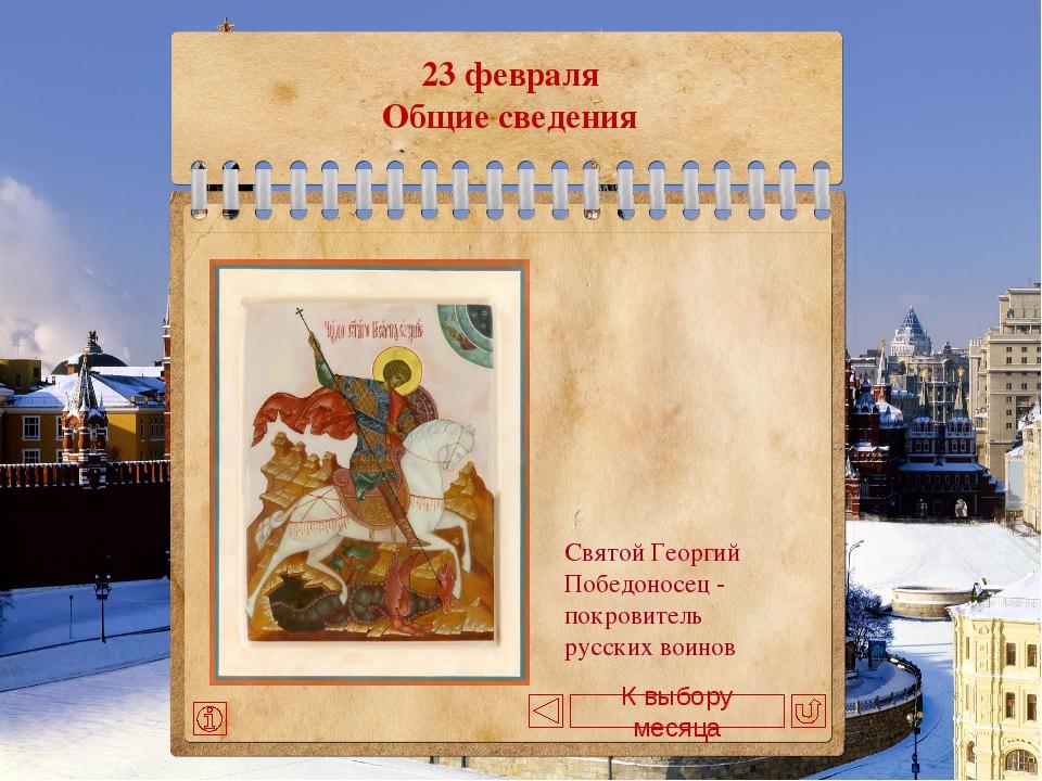 9 мая 9 мая Память К выбору месяца Вечный огонь Праздничный салют