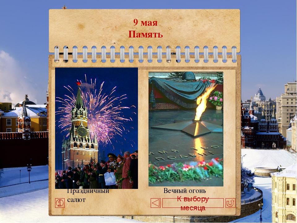 8 сентября Спасо – Бородинский монастырь 8 сентября Память К выбору месяца Ма...