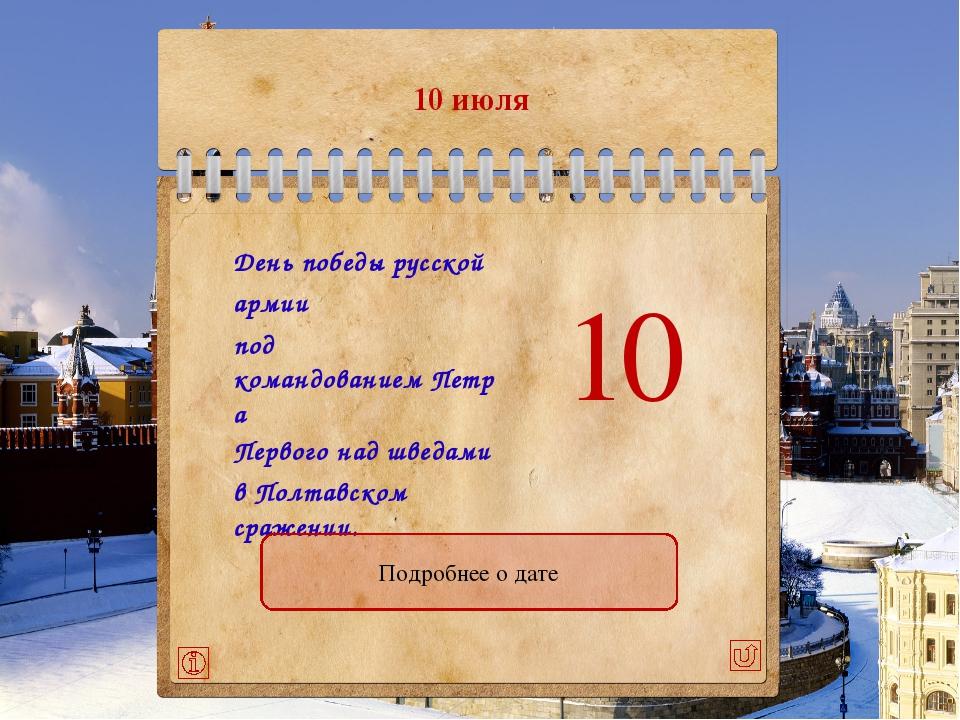 Сражение у мыса Тендра (сражение у Гаджибея)— морское сражение наЧёрном м...