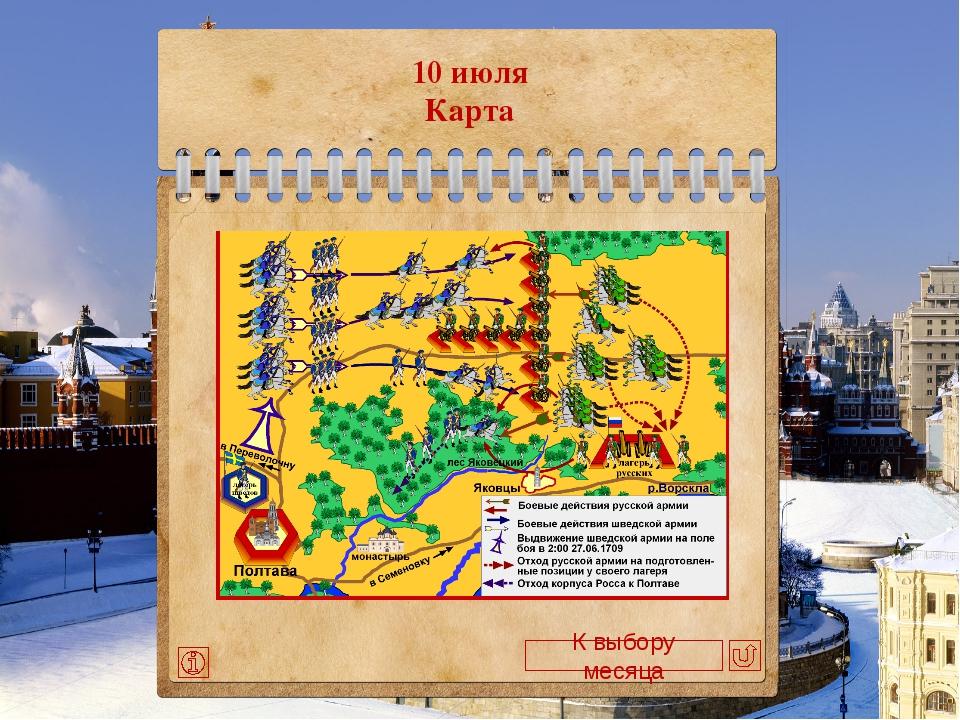 11 сентября Победа у мыса Тендра в военной кампании 1790 года обеспечила про...
