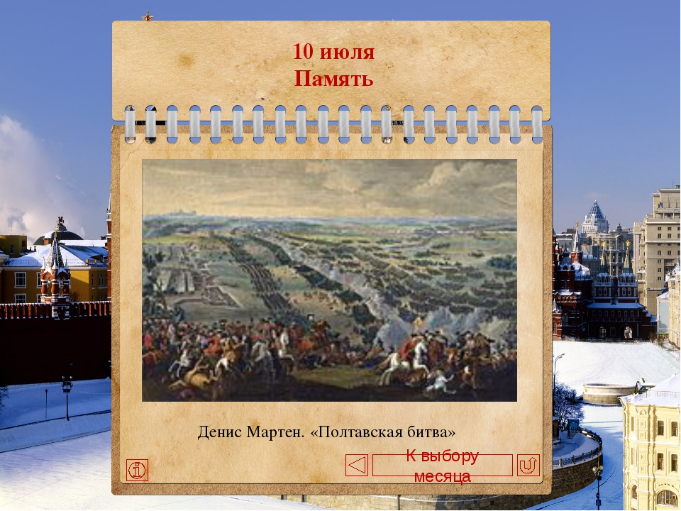 21 сентября 8 (21) сентября недалеко от места впадения реки Непрядвы в Дон р...