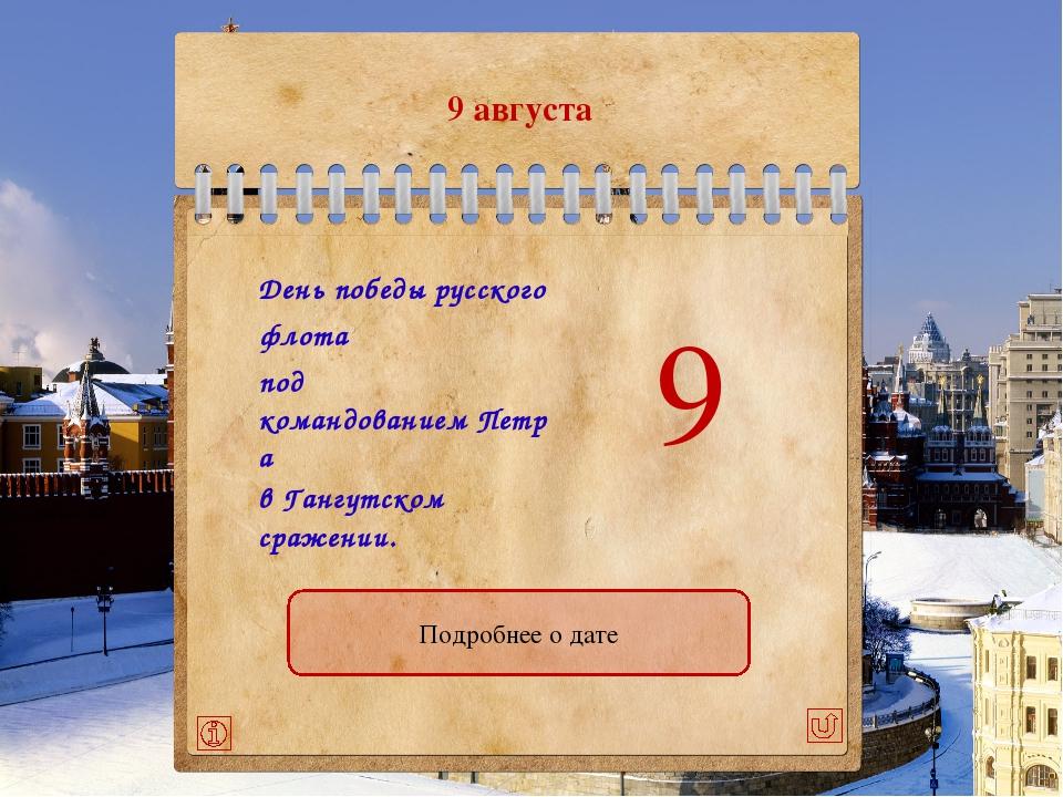 21 сентября 21 сентября Память К выбору месяца В. М. Васнецов. «Поединок Пере...