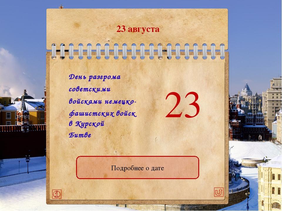 1 декабря  1 декабря Общие сведения К выбору месяца Адмирал Нахимов Па́вел С...
