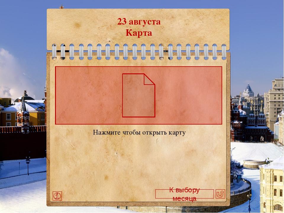 5 декабря 5 декабря Память К выбору месяца Пленные немцы под Москвой.