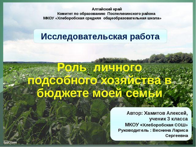 Роль личного подсобного хозяйства в бюджете моей семьи Алтайский край Комитет...