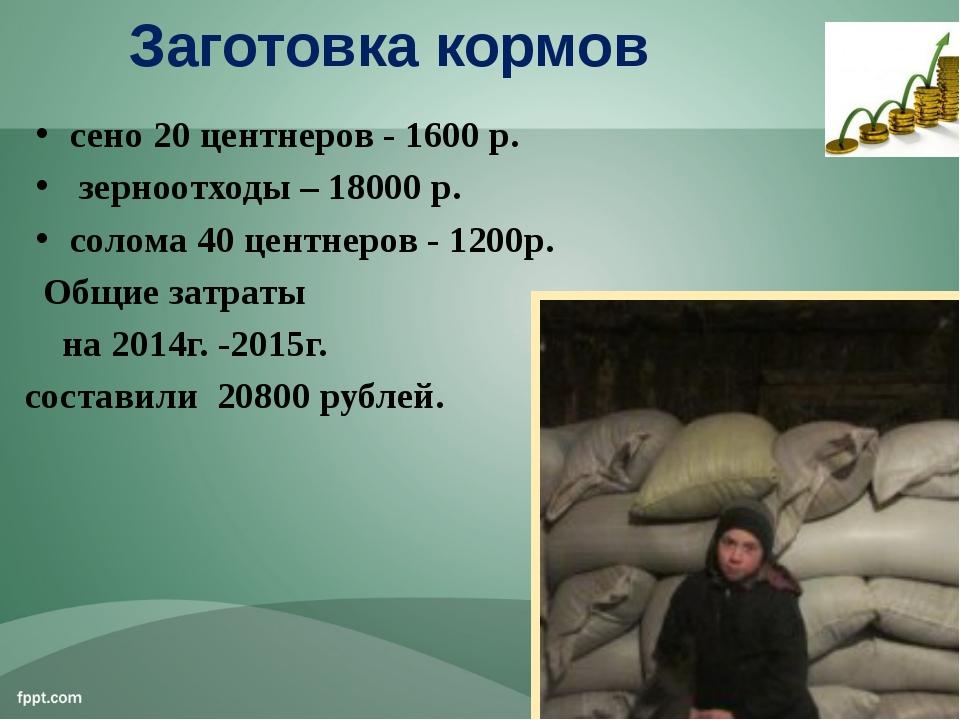 Заготовка кормов сено 20 центнеров - 1600 р. зерноотходы – 18000 р. солома 40...