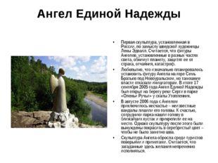 Ангел Единой Надежды Первая скульптура, установленная в России, по замыслу шв