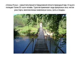 «Оленьи Ручьи» - самый популярный в Свердловской области природный парк. В го