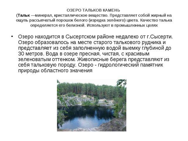 ОЗЕРО ТАЛЬКОВ КАМЕНЬ (Тальк—минерал, кристаллическое вещество. Представляет...