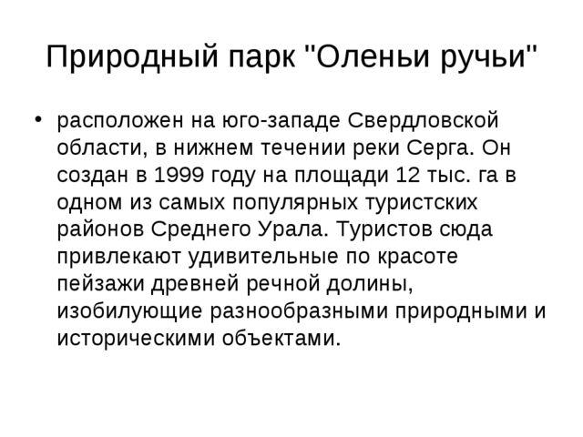 """Природный парк """"Оленьи ручьи"""" расположен на юго-западе Свердловской области,..."""