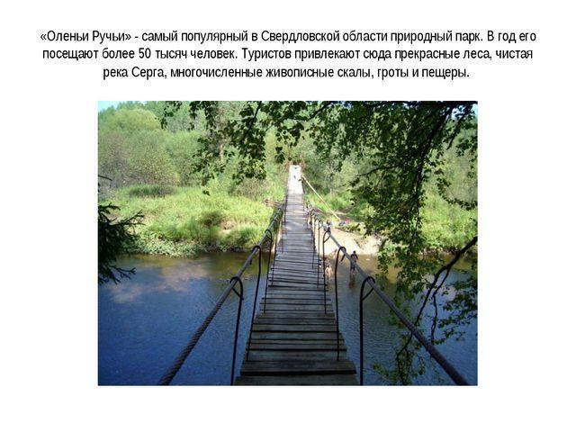 «Оленьи Ручьи» - самый популярный в Свердловской области природный парк. В го...