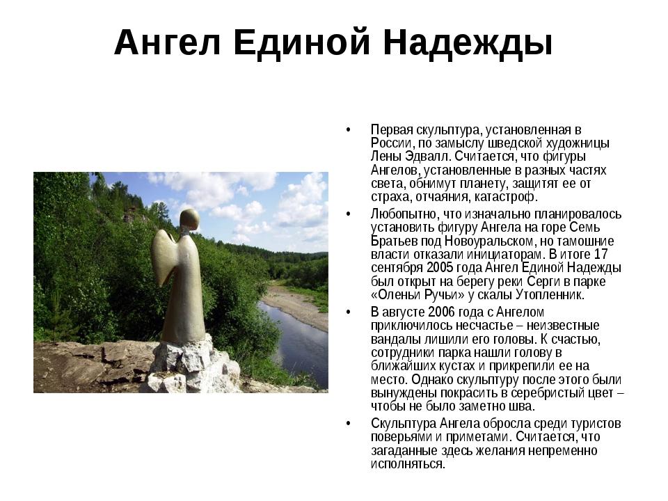 Ангел Единой Надежды Первая скульптура, установленная в России, по замыслу шв...
