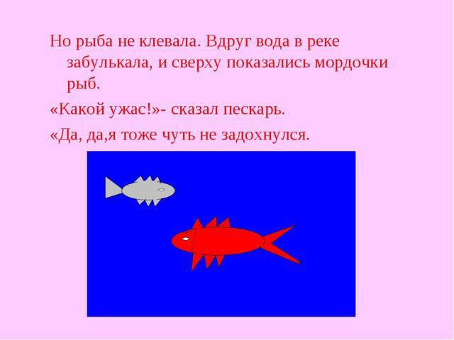 Но рыба не клевала. Вдруг вода в реке забулькала, и сверху показались мордочк...