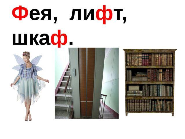 Фея, лифт, шкаф.