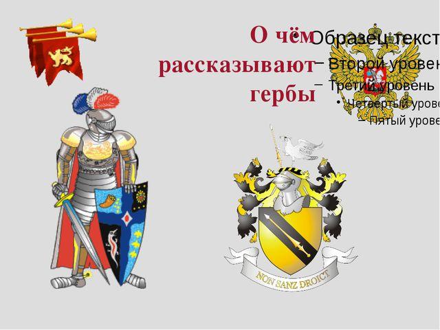 О чём рассказывают гербы