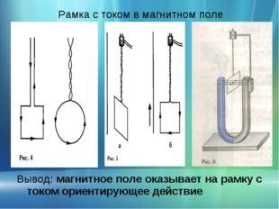 Рамка с током в магнитном поле Вывод: магнитное поле оказывает на рамку с ток