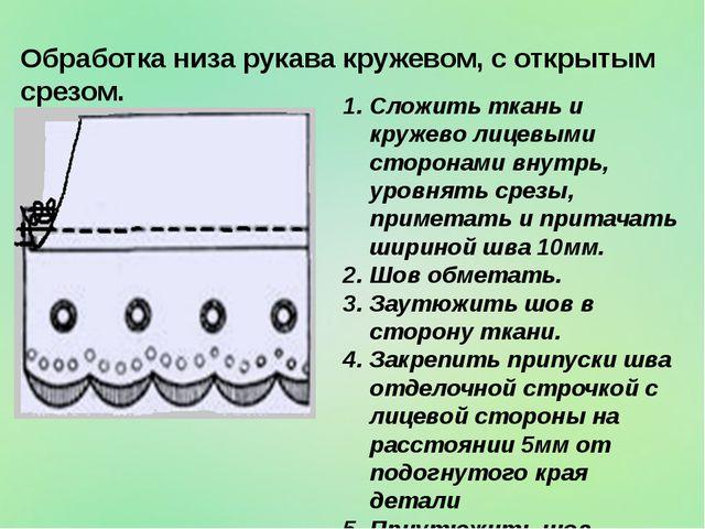 Как обработать рукава кружевом