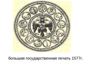 большая государственная печать 1577г.