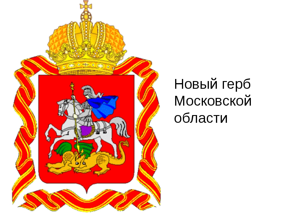 древних картинки герба московской области технологические параметры