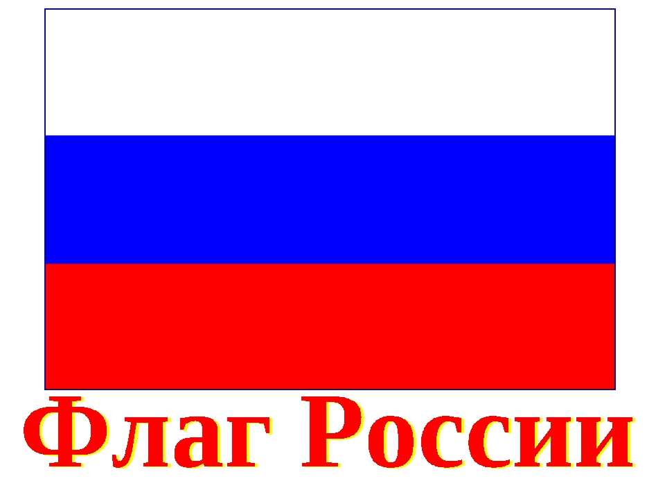 Флаг россии с надписью картинка