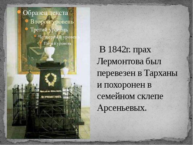 В 1842г. прах Лермонтова был перевезен в Тарханы и похоронен в семейном скле...