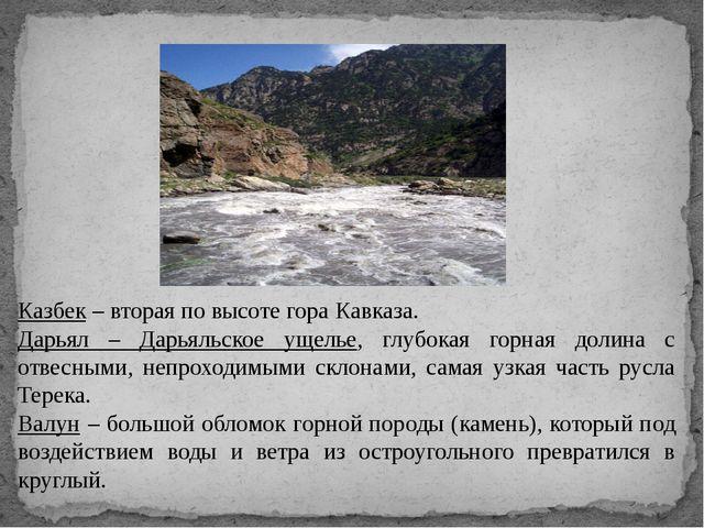 Казбек – вторая по высоте гора Кавказа. Дарьял – Дарьяльское ущелье, глубокая...