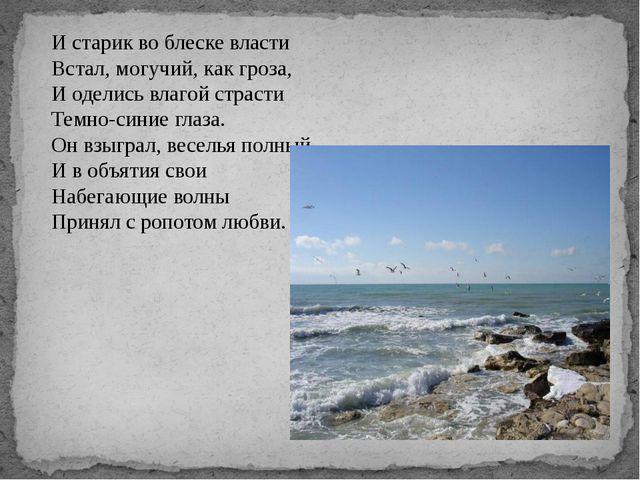 И старик во блеске власти Встал, могучий, как гроза, И оделись влагой страсти...