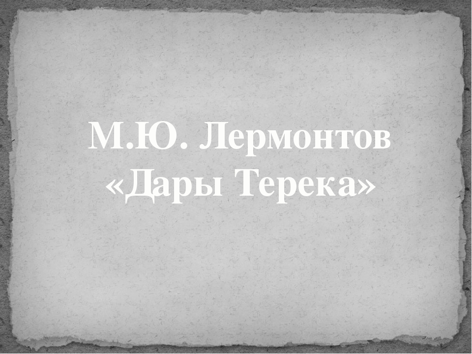 М.Ю. Лермонтов «Дары Терека»