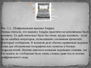 Рис. 1.1. Шифровальная машина Enigma Немцы считали, что машину Enigma практи