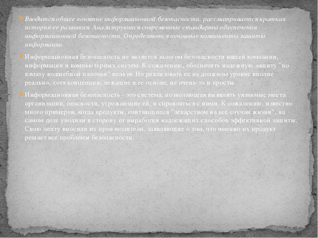 Вводится общее понятие информационной безопасности, рассматривается краткая и...